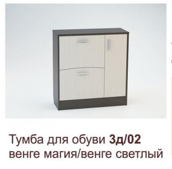 Тумба для обуви 3Д/02 (Феникс Мебель)