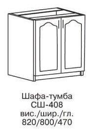 Шкаф стол 800 СШ-408 ОЛЯ МДФ (БМФ)