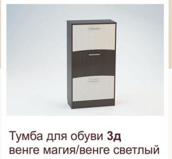 Тумба для обуви 3Д (Феникс-Мебель)