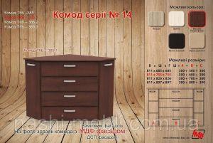 Комод ТКБ 385 (БМФ)
