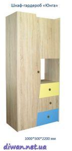 Шкаф-гардероб Юнга (Мебель-Сич)