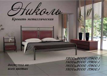 Кровать Николь (Металл Дизайн)