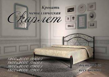 Кровать Скарлет (Металл Дизайн)