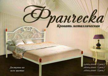 Кровать Франческа (Металл Дизайн)