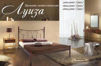 Кровать Луиза (Металл Дизайн)