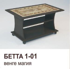 Стол журнальный Бетта (Феникс-Мебель)