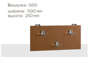 Вешалка 500 (Феникс- Мебель) (1)