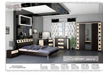 Спальня София Венге (Мебель-Сервис)