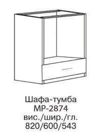 Шкаф стол 600 (духовка) МР-2874 ОЛЯ МДФ (БМФ)