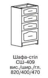 Шкаф стол 400 (шухляды) СШ-409 ОЛЯ МДФ (БМФ)