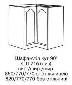 Угол низ 90 СШ-716 ОЛЯ МДФ (БМФ)
