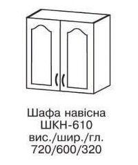 Шкаф настенный 600 ШКН-610 ОЛЯ МДФ (БМФ)