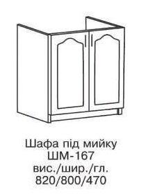 Шкаф стол 800 (мойка) ШМ-167 ОЛЯ МДФ (БМФ)