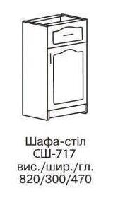 Шкаф стол 300  СШ-717 ОЛЯ МДФ (БМФ)