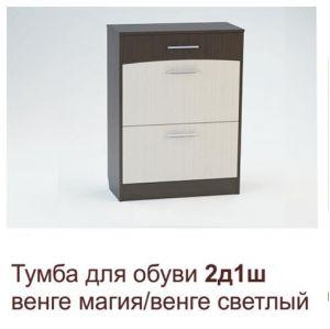Тумба для обуви 2Д/1Ш (Феникс-Мебель)