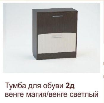 Тумба для обуви 2Д (Феникс-Мебель)