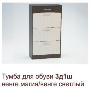 Тумба для обуви 3Д/1Ш (Феникс-Мебель)