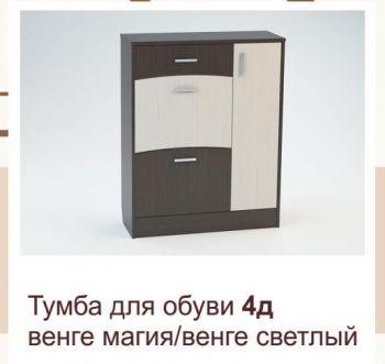 Тумба для обуви 4Д (Феникс Мебель)