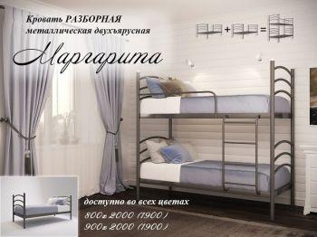 Кровать двухъярусная Маргарита (Металл-Дизайн)