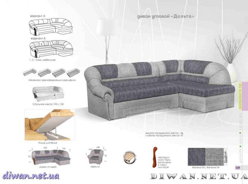 диван угловой дельта модерн купить мебель недорого в киеве