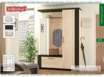 Прихожая Марк-150 (Мебель Сервис)