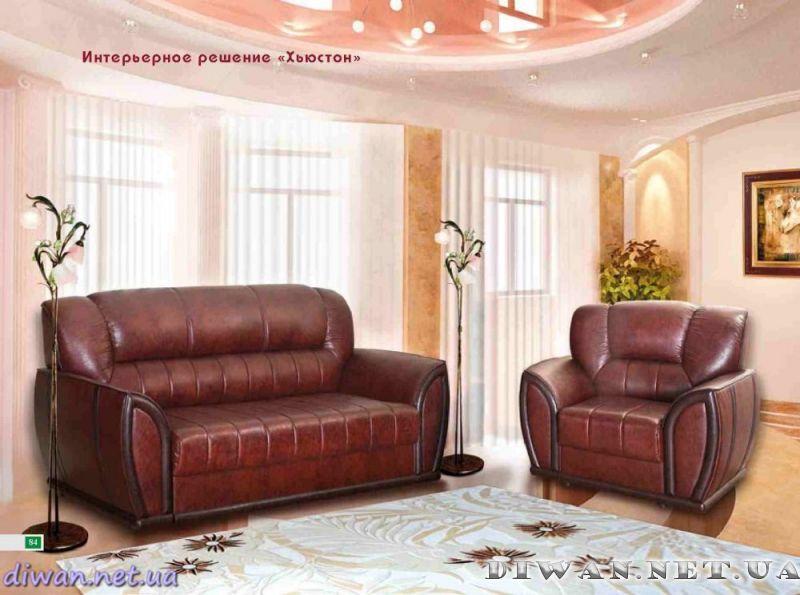 диван хьюстон модерн купить мебель недорого в киеве чернигове