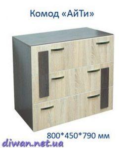 Комод АйТи IT (Мебель-Сич)
