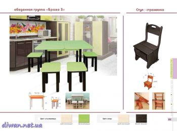 Кухонный комплект Браво 3 (Модерн)